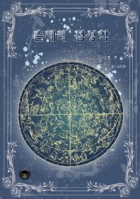 츤데레 점성학