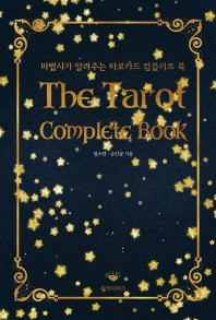 The Tarot Complete Book