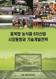 융복합 농식품 6차산업 시장동향과 기술개발전략