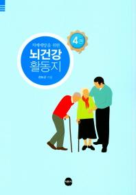치매예방을 위한 뇌건강 활동지. 4