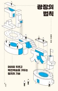 광장의 법칙