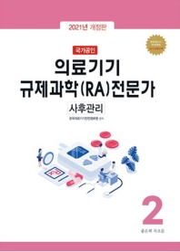 국가공인 의료기기 규제과학(RA) 전문가. 2: 사후관리(2021)