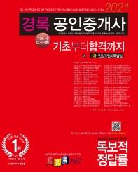 경록 민법 및 민사특별법 기초서 단기이론(공인중개사 1차)(2021)
