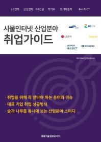 사물인터넷 산업분야 취업가이드