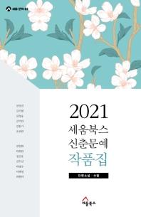 2021 세움북스 신춘문예 작품집