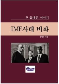 IMF 사태 비화