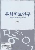 문학치료연구. 제5집