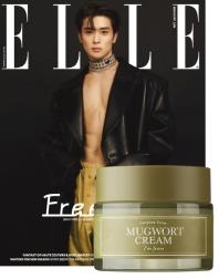 엘르(ELLE)(2020년 8월호)