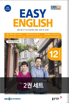 EASY ENGLISH (2018년 12월 + 2018년 11월)