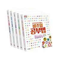 [청어람아이] 눈으로 보고 바로 이해하는 DK 비주얼 세트(전5권) - 코딩/수학/과학/영어/공부법