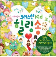 히트어린이 크리스챤 Kid 힐링송(CD)