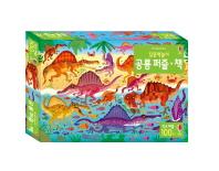 집중력놀이 공룡 퍼즐+ 책