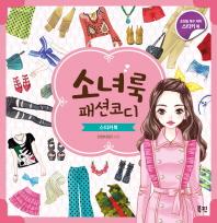 소녀룩 패션코디 스티커북