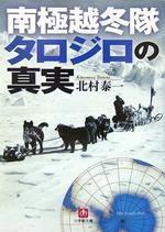 南極越冬隊タロジロの眞實