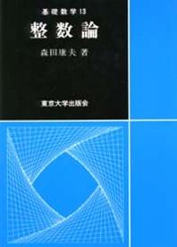 整數論 - 基礎數學 13