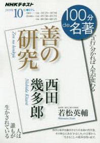 西田幾多郞 善の硏究 人は誰もが生かされている