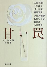 甘いわな 8つの短篇小說集