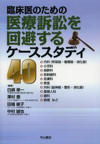 臨床醫のための醫療訴訟を回避するケ-ススタディ40