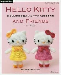 かわいいかぎ針編みハロ-キティとなかまたち あみぐるみ.着せ替え.ミニチュア