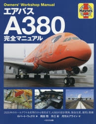 エアバスA380完全マニュアル 全2階建て旅客機の設計開發,製造生産,運用と整備