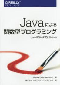 JAVAによる關數型プログラミング JAVA8ラムダ式とSTREAM