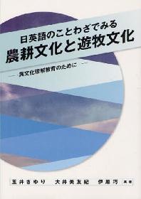 日英語のことわざでみる農耕文化と遊牧文化 異文化理解敎育のために