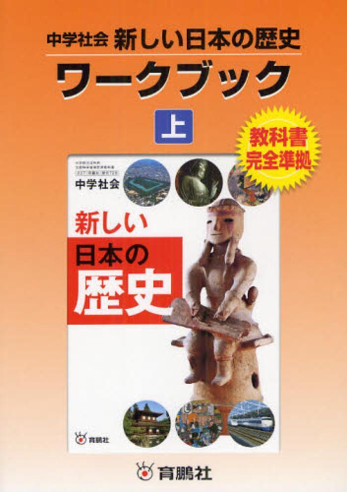 中學社會新しい日本の歷史ワ-クブック 敎科書完全準據 上