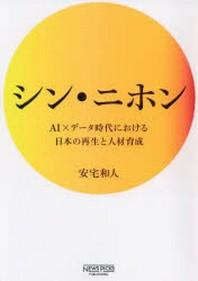 シン.ニホン AI×デ-タ時代における日本の再生と人材育成