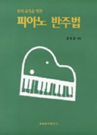 피아노 반주법(유아교육을 위한)