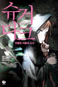 슈거 다크: 파묻힌 어둠과 소녀