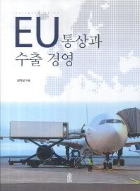EU통상과 수출 경영