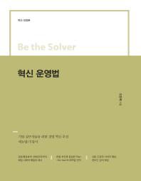 과제 성과 평가법 Be the Solver