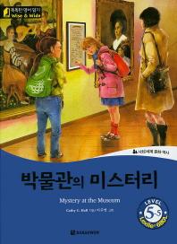 박물관의 미스터리(Mystery at the Museum)