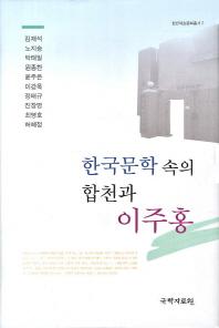 한국문학 속의 합천과 이주홍
