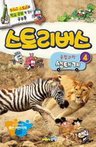 스토리버스 융합과학. 4: 생태계