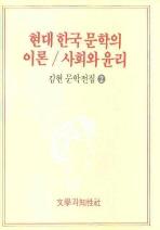 현대 한국 문학의 이론/사회와 윤리