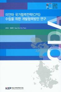 미얀마 국가협력전략(CPS) 수립을 위한 개발협력방안 연구