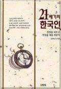 21세기의 한국인