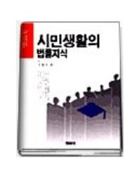 시민생활의 법률지식(시민법률상담 30)