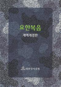 요한복음(개역개정판)(국반판)(NKR561-JN)