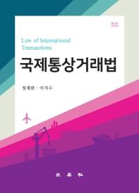 국제통상거래법