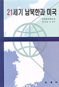 21세기 남북한과 미국