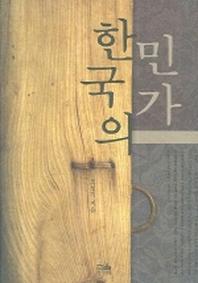 한국의 민가