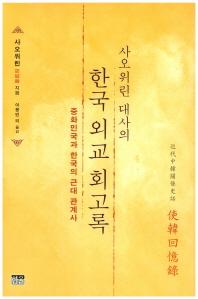 사오위린 대사의 한국 외교 회고록