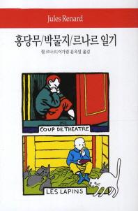 홍당무 박물지 르나르 일기