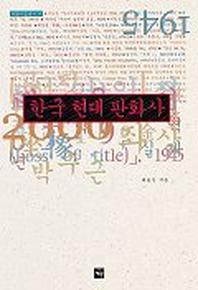 한국 현대 판화사