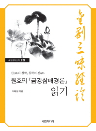 원효의『금강삼매경론』읽기