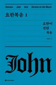 요한 복음. 1: 요한이 전한 복음