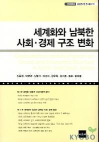 세계화와 남북한 사회 경제 구조 변화