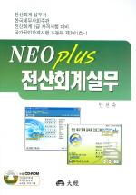 전산회계실무 (NEO PLUS) (CD-ROM 포함)